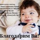 "Организират мартенски благотворителен базар ""Помогни на малкия Георги"""