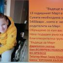 Да подкрепим 13-годишния Мерт в борбата му с ДЦП