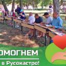 Дарителска кампания за Дома в Русокастро!