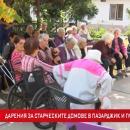 Дарения за старческите домове в Пазарджик и Главиница